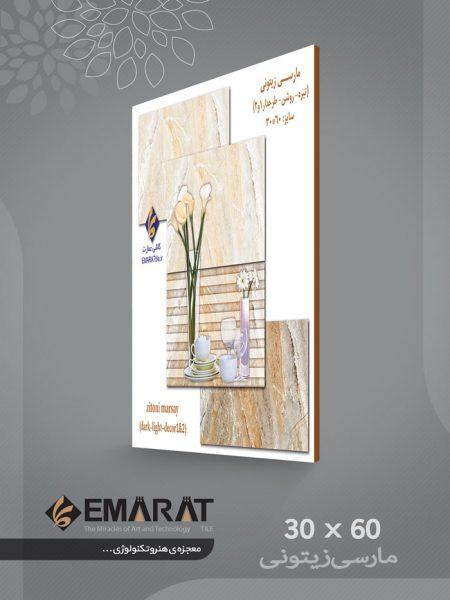 کاشی مارسی زیتونی - شرکت کاشی عمارت میبد