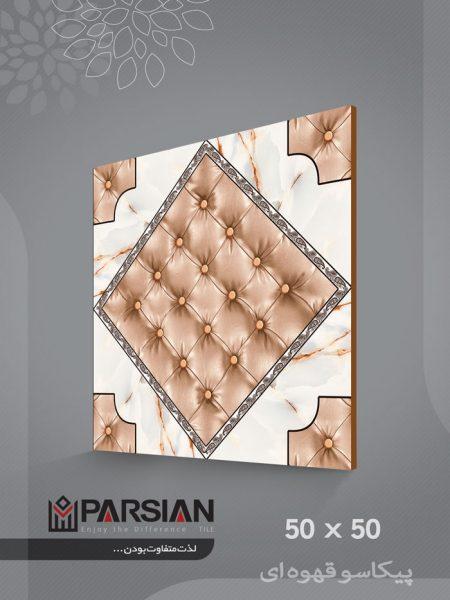 سرامیک پیگاسو - شرکت کاشی پارسیان میبد