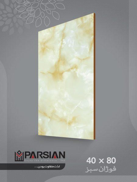 سرایک فوژان - شرکت کاشی پارسیان میبد