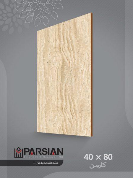 کسرامیک کارمن - شرکت کاشی پارسیان میبد