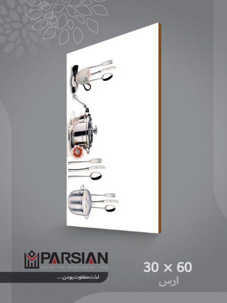 سرامیک ارس - شرکت کاشی پارسیان میبد