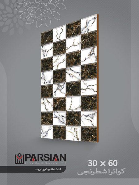 سرامیک کواترا شطرنجی - شرکت کاشی پارسیان میبد