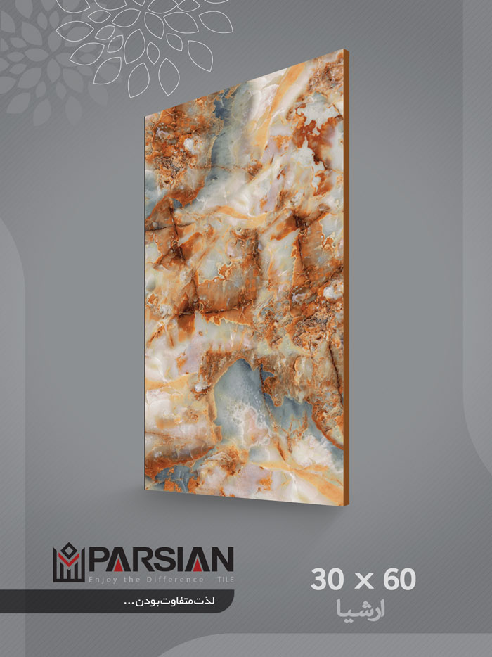 سرامیک ارشیا - شرکت کاشی پارسیان میبد