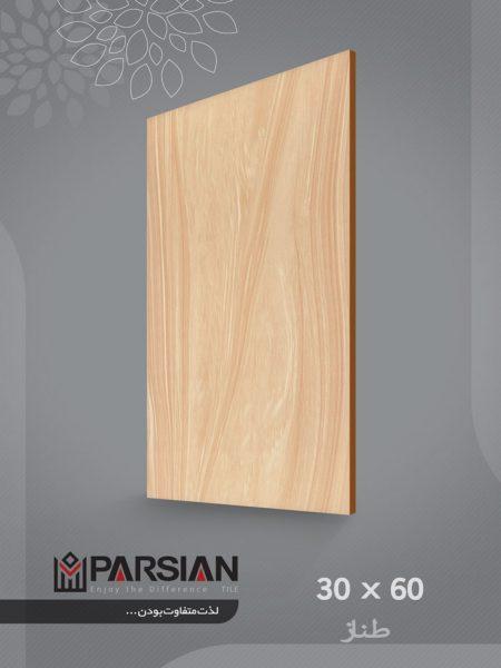 سرامیک طناز - شرکت کاشی پارسیان میبد