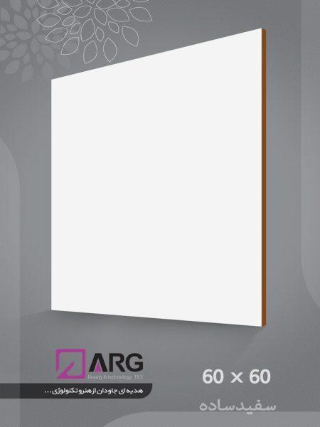 سرامیک سفيد ساده - شرکت کاشی ارگ میبد