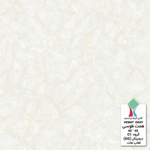 سرامیک همت طوسی - شرکت کاشی کیمیا سرام میبد