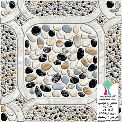 سرامیک شمیران طوسی - شرکت کاشی کیمیا سرام میبد