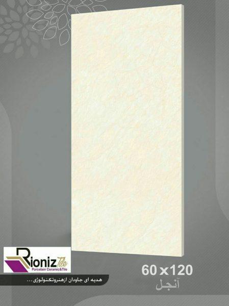 سرامیک آنجل - شرک کاشی ارگ میبد