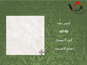 سرامیک آرامیس ساده - شرکت کاشی یزد سرام