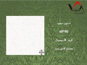 سرامیک استون سفید - شرکت کاشی یزد سرام