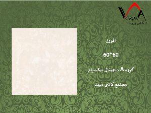 سرامیک تیکسرام - شرکت کاشی یزد سرام