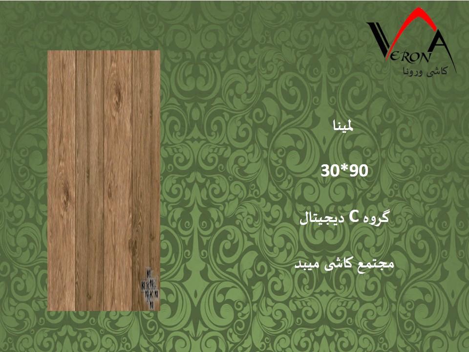 سرامیک لمینا - شرکت کاشی یزد سرام