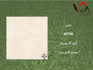 سرامیک مارس - شرکت کاشی یزد سرام