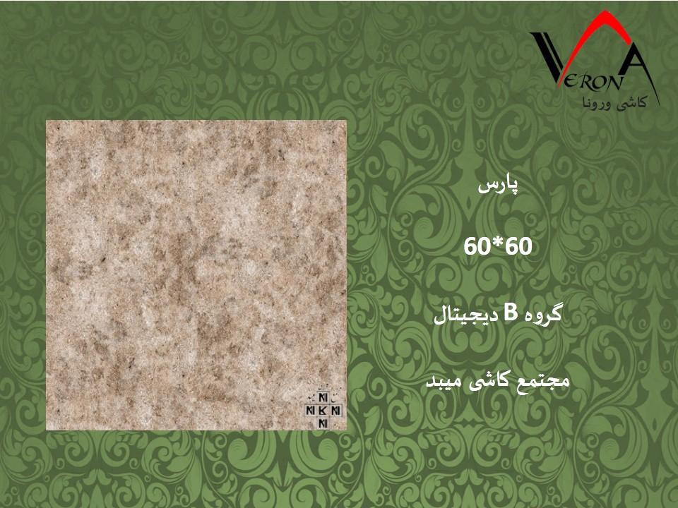 سرامیک پارس - شرکت کاشی یزد سرام