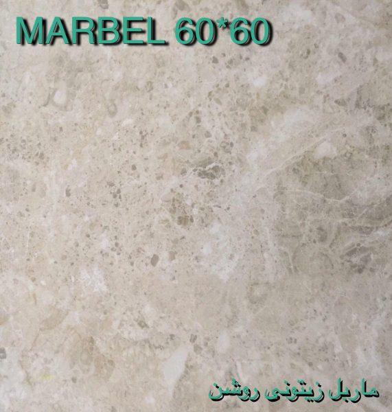سرامیک ماربل زیتونی روشن - شرکت کاشی پاسارگاد سپاهان