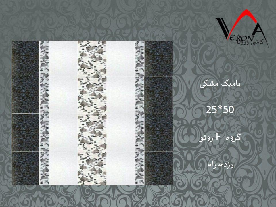 سرامیک بامیک مشکی - شرکت کاشی یزد سرام