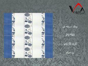 سرامیک بتیک سرمه ای - شرکت کاشی یزد سرام