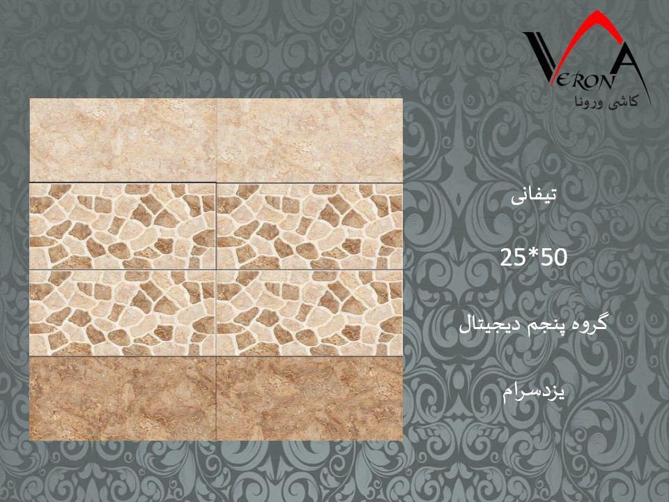 سرامیک تیفانی - شرکت کاشی یزد سرام