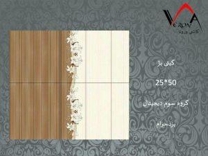 سرامیک گیتی بژ - شرکت کاشی یزد سرام