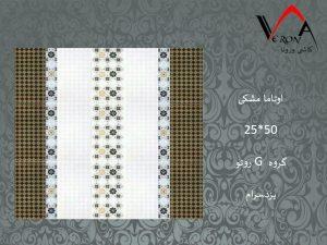 سرامیک اوتاما مشکی - شرکت کاشی یزد سرام