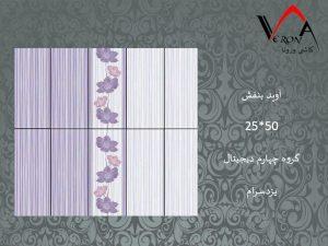 سرامیک آوید بنفش - شرکت کاشی یزد سرام