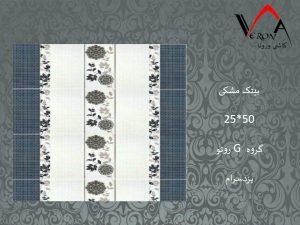 سرامیک بتیک مشکی - شرکت کاشی یزد سرام