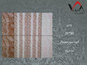سرامیک راشل - شرکت کاشی یزد سرام