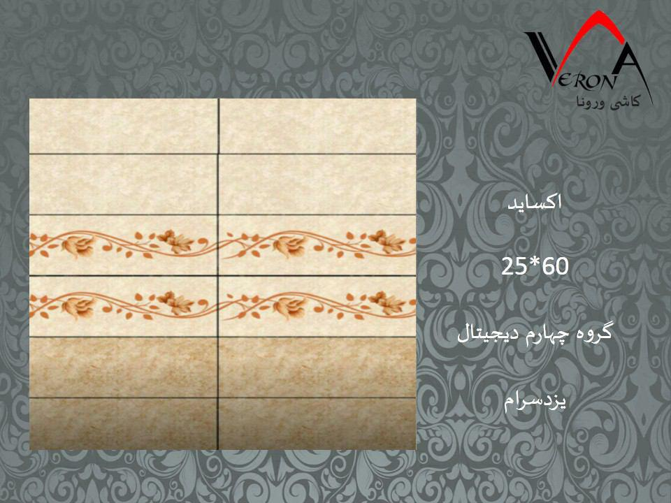سرامیک اکساید - شرکت کاشی یزد سرام