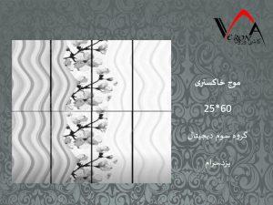 سرامیک موج خاکستری - شرکت کاشی یزد سرام