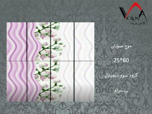 سرامیک موج صورتی - شرکت کاشی یزد سرام