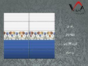 سرامیک رافائل - شرکت کاشی یزد سرام