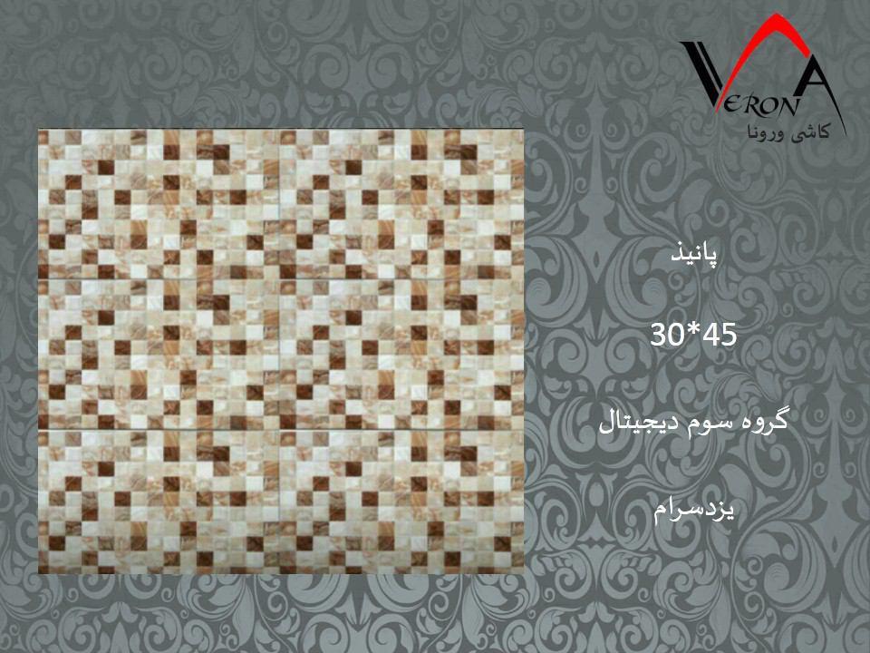 سرامیک پانیذ -شرکت کاشی یزد سرام
