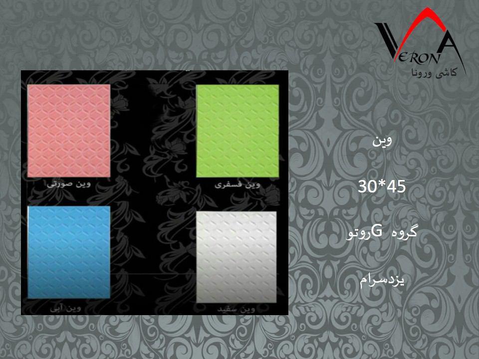 سرامیک وین - شرکت کاشی یزد سرام