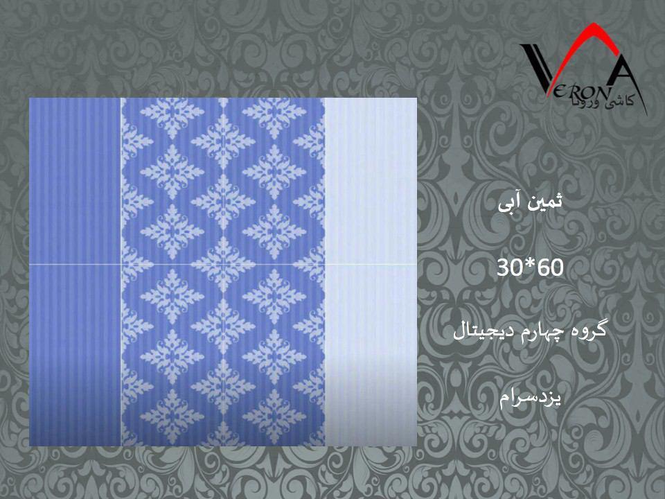 سرامیک ثمین آبی - شرکت کاشی یزد سرام
