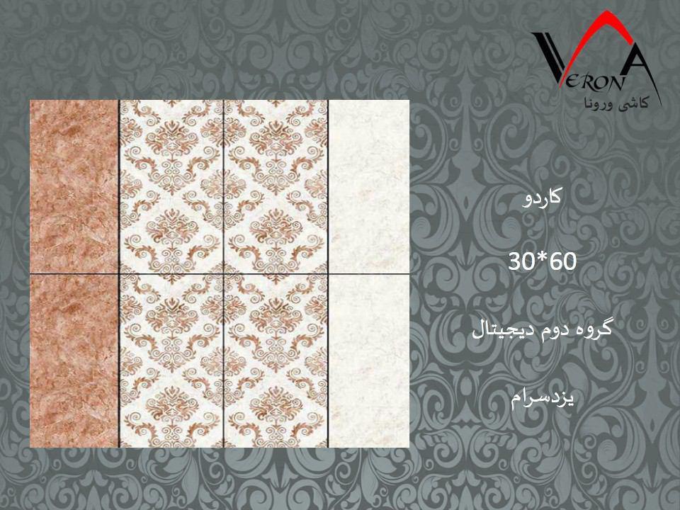 سرامیک کاردو - شرکت کاشی یزد سرام