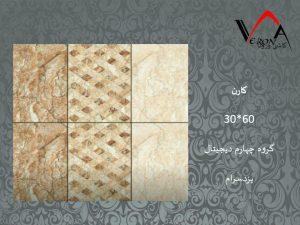 سرامیک کارن - شرکت کاشی یزد سرام