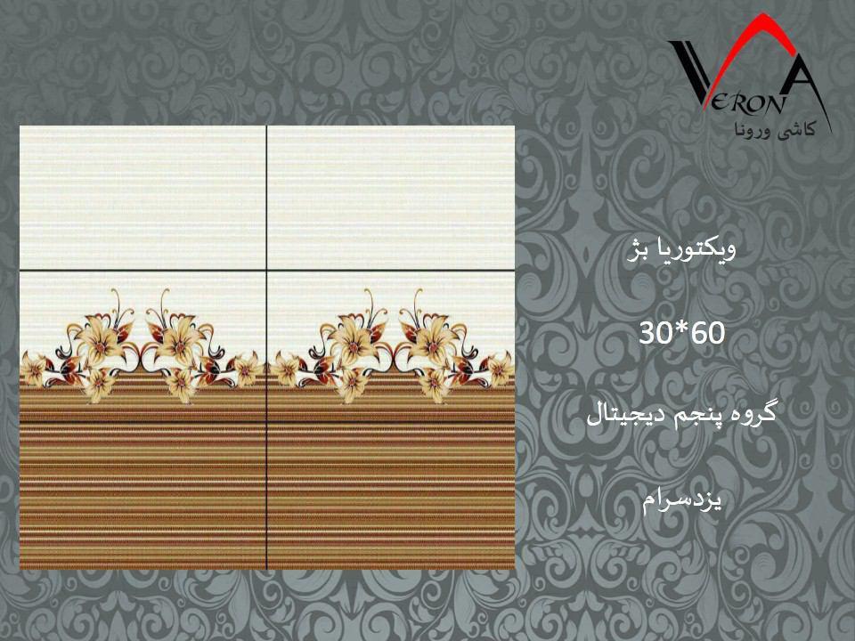 سرامیک ویکتوریا بژ - شرکت کاشی یزد سرام