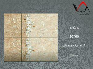 سرامیک رونیکا بژ - شرکت کاشی یزد سرام