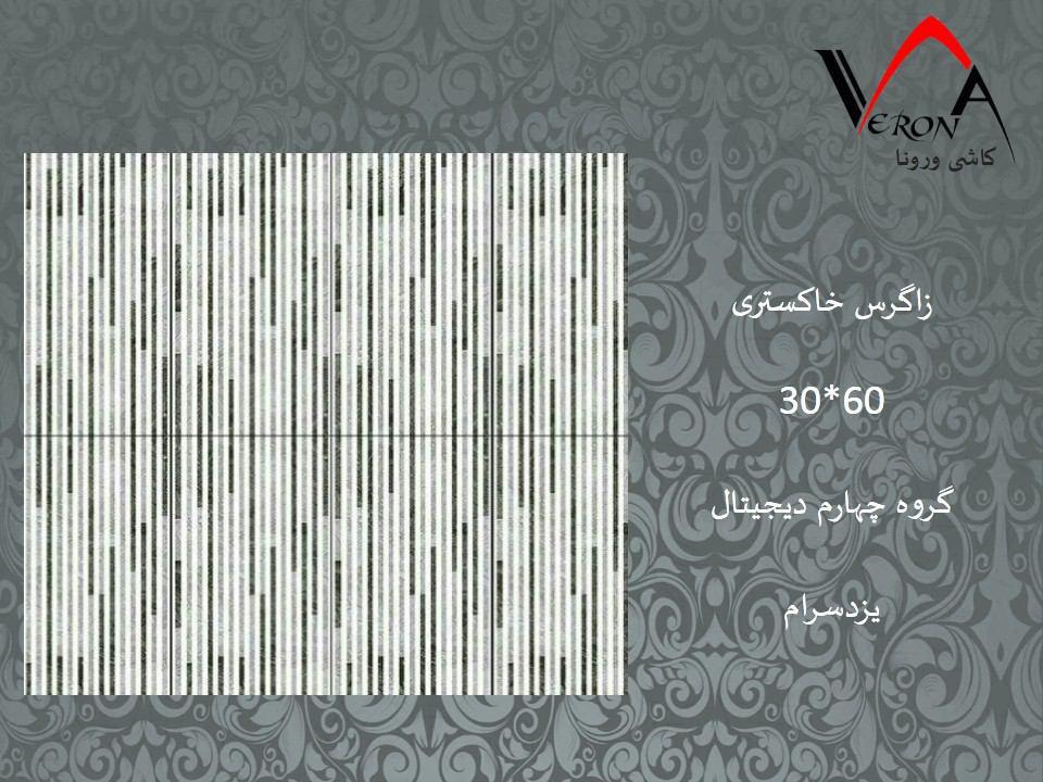 سرامیک زاگرس خاکستری - شرکت کاشی یزد سرام