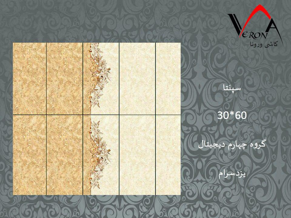 سرامیک سپنتا - شرکت کاشی یزد سرام