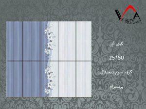 سرامیک گیتی آبی - شرکت کاشی یزد سرام