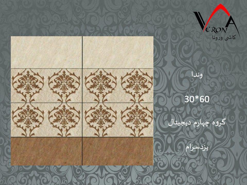 سرامیک وندا - شرکت کاشی یزد سرام