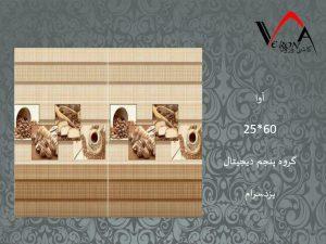 سرامیک آوا - شرکت کاشی یزد سرام
