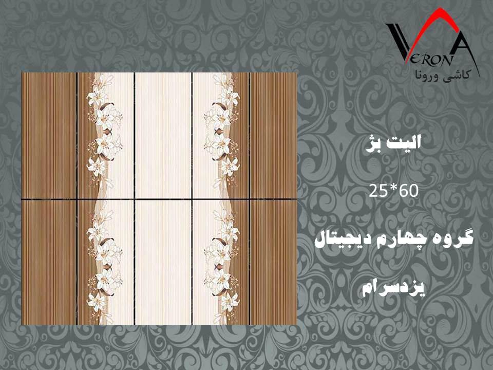 سرامیک الیت بژ - شرکت کاشی یزد سرام