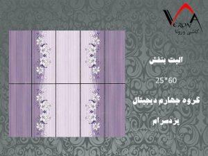 سرامیک الیت بنفش - شرکت کاشی یزد سرام