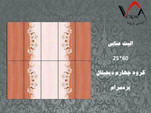سرامیک الیت عنابی - شرکت کاشی یزد سرام