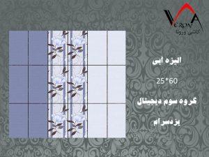 سرامیک الیزه آبی - شرکت کاشی یزد سرام