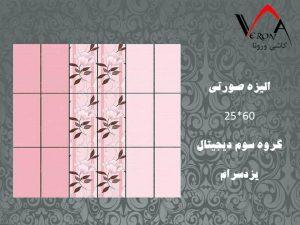 سرامیک الیزه صورتی - شرکت کاشی یزد سرام