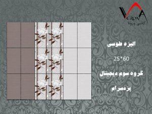 سرامیک الیزه طوسی - شرکت کاشی یزد سرام