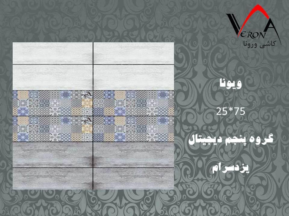 سرامیک ویونا - شرکت کاشی یزد سرام